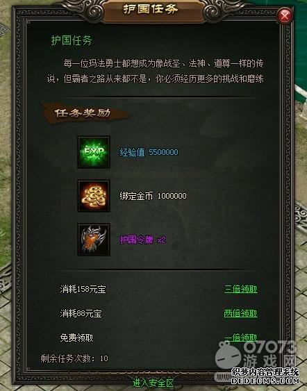 屠龙战记护国任务怎么玩