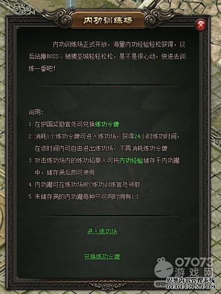 屠龙战记内功训练场攻略