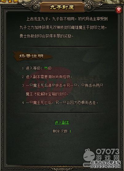 屠龙战记九子封魔任务攻略